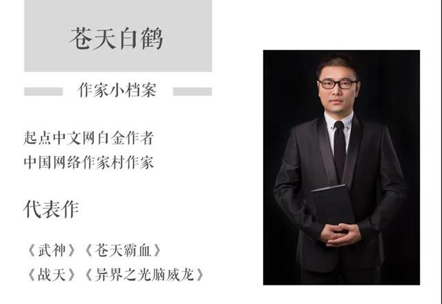 武神苍天白鹤_苍天白鹤:不想当编剧的作家不是好厨子--网络文学--中国作家网