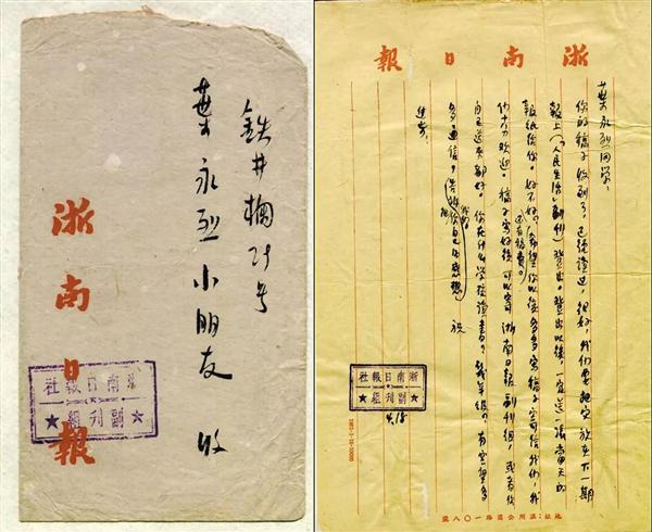 叶永烈:在旧书摊上风靡全国