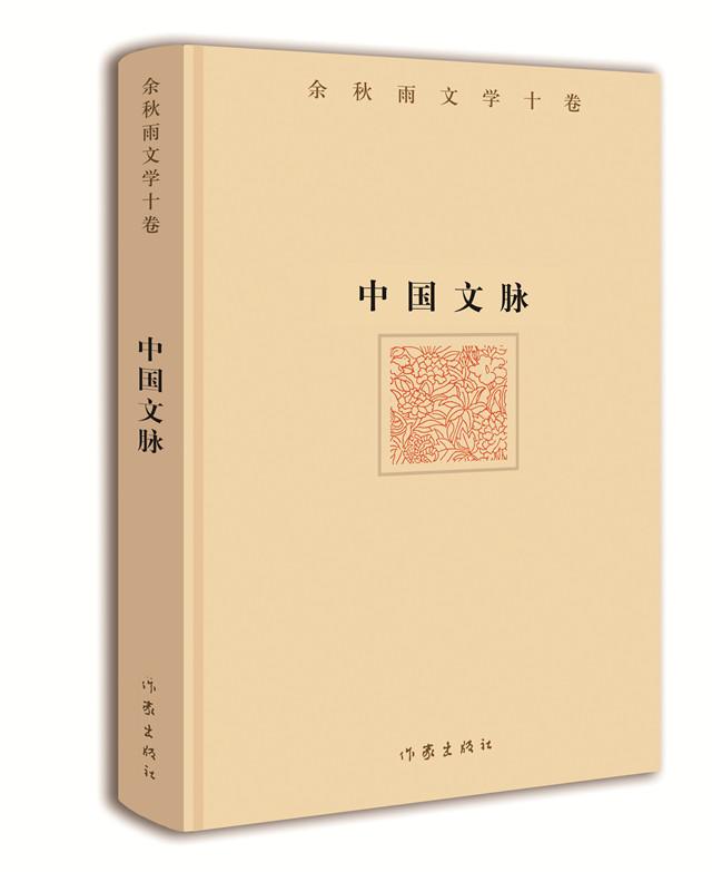 余秋雨:《中国文脉》新版自序