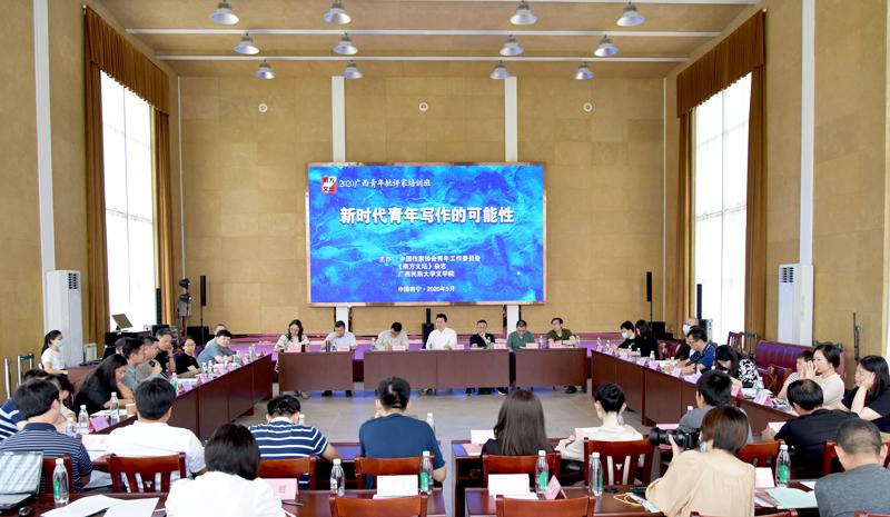 """""""新时代青年写作的可能性""""研讨会在南宁举行"""