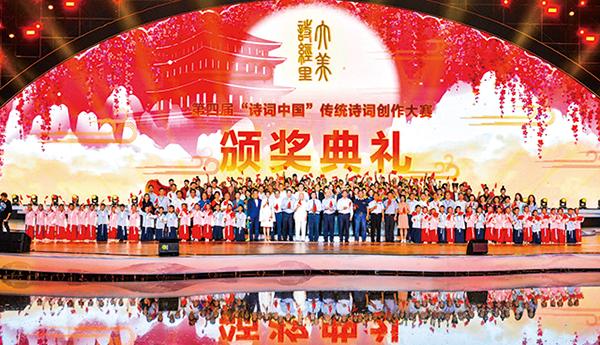 """第四届""""诗词中国"""" 颁奖典礼"""