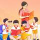 """""""爱不孤读——青少年文学素养提升计划""""中小学生征文活动"""