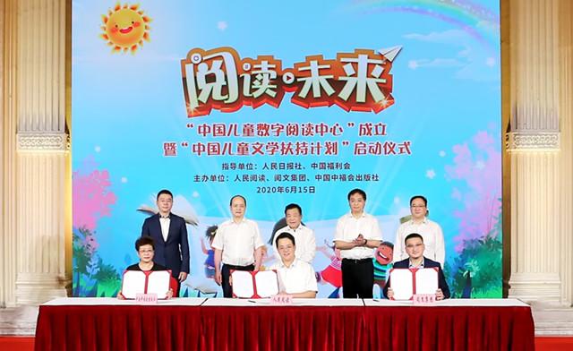 中國兒童數字閱讀中心在滬揭牌成立