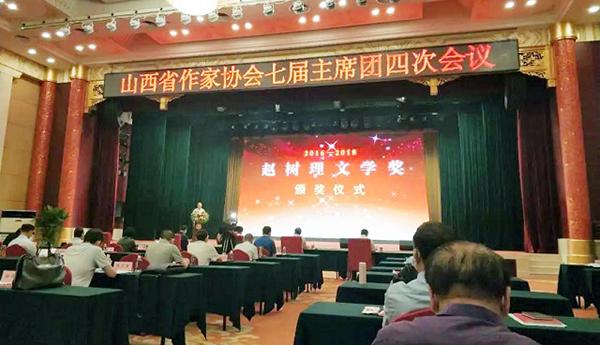 赵树理文学奖颁奖仪式在太原举行