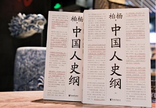 """柏楊誕辰一百周年:""""尊嚴""""是柏楊的寫作母題"""
