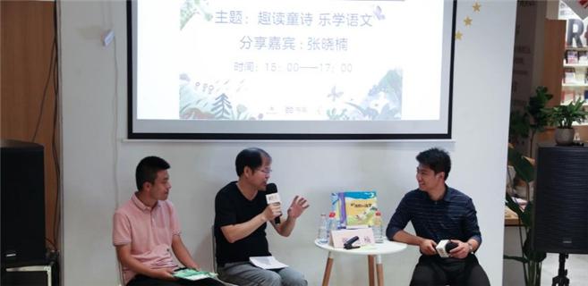 儿童文学作家张晓楠童诗绘本新书分享会在菏泽举办
