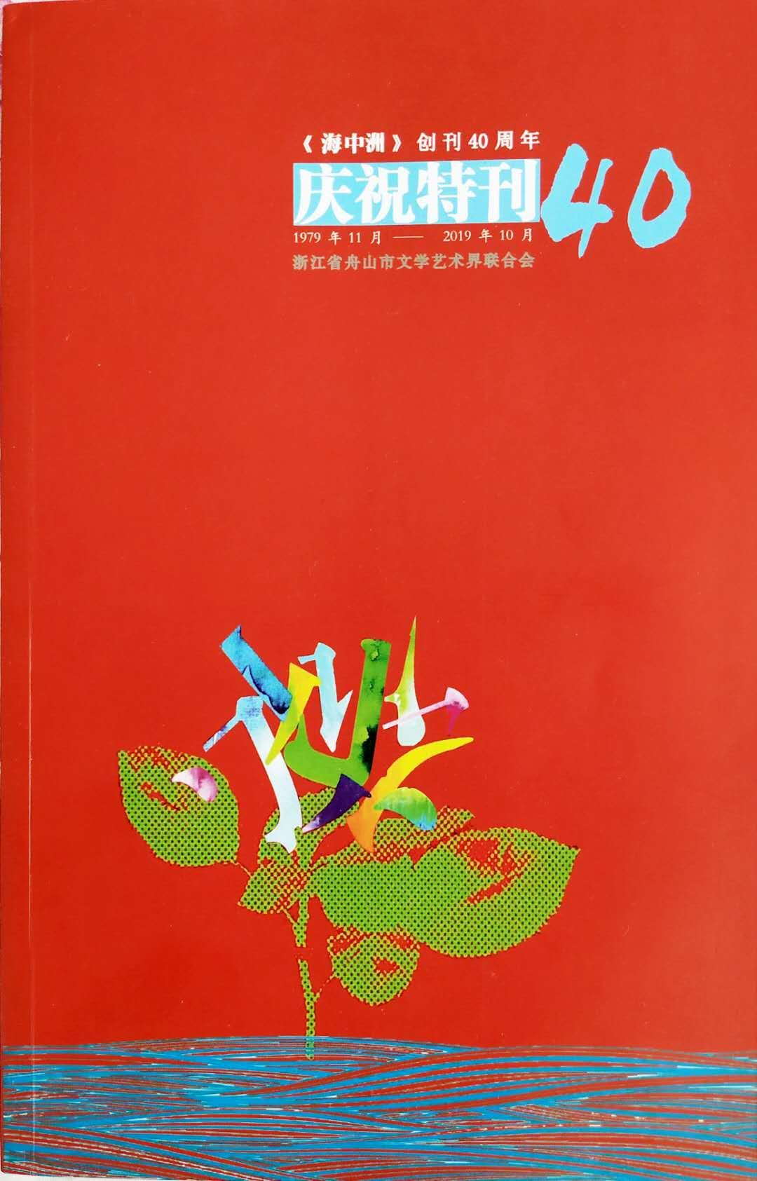 《海中洲》:一本文学内刊的乘风破浪