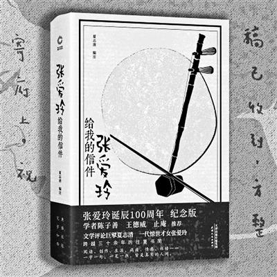 """《张爱玲给我的信件》""""诞辰100周年纪念版""""出版"""