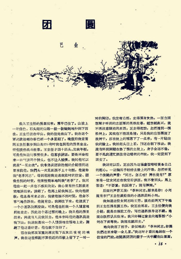 抗美援朝文学作品回顾