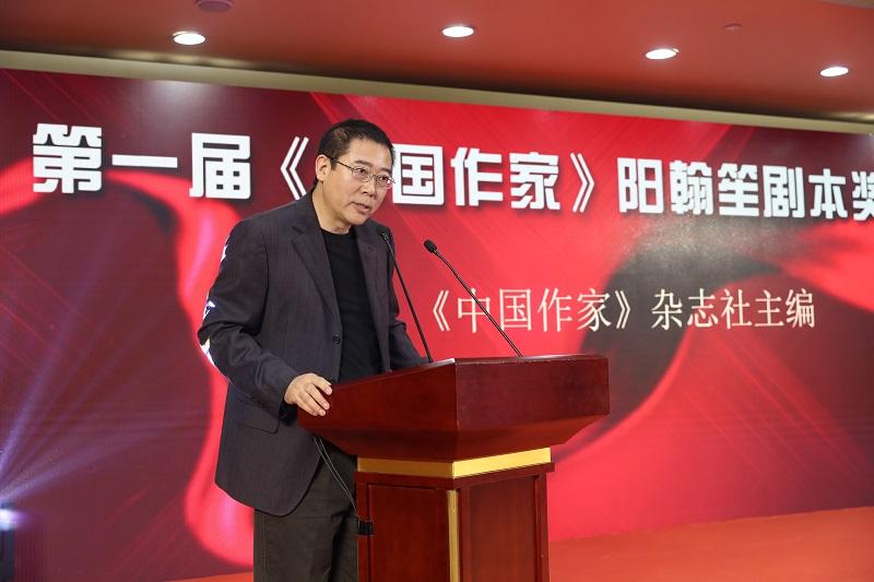 第一届《中国作家》阳翰笙剧本奖颁奖典礼在京举行