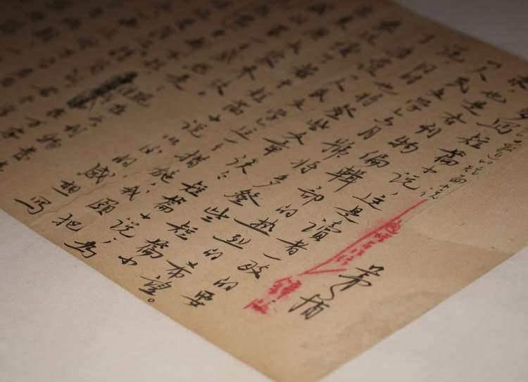 重读茅盾手稿与书法的当下镜鉴