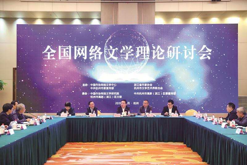 全国网络文学理论研讨会在杭州召开