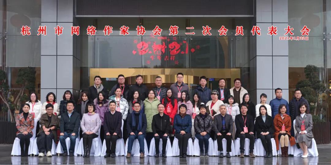 杭州市网络作家协会第二次会员代表大会召开