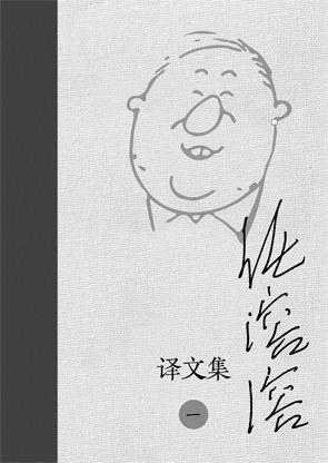 翻译的精神:任溶溶先生的儿童文学译事