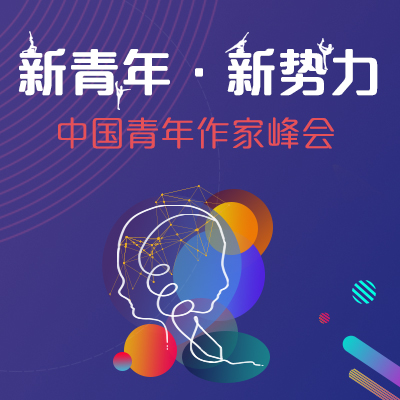 """""""新青年·新势力""""中国青年作家峰会"""
