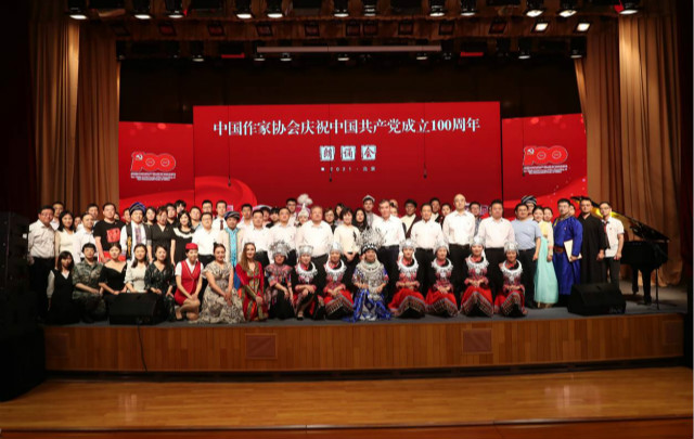 中国作家协会庆祝中国共产党成立100周年朗诵会在京举行