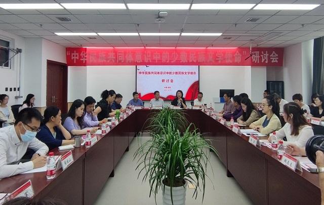 """""""中华民族共同体意识中的少数民族文学使命""""研讨会举办"""