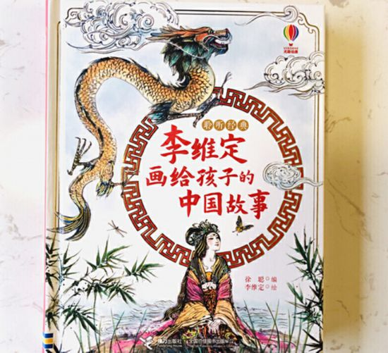 《画给孩子的中国故事》