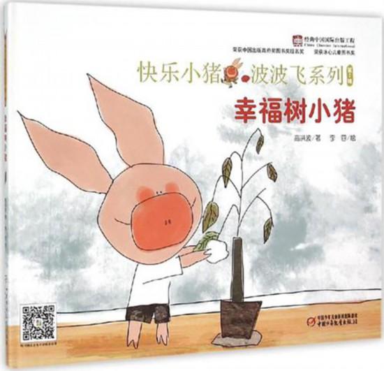 """高洪波原创系列图画书""""快乐小猪波波飞"""""""